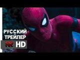Человек-Паук Возвращение домой - Расширенный Русский трейлер