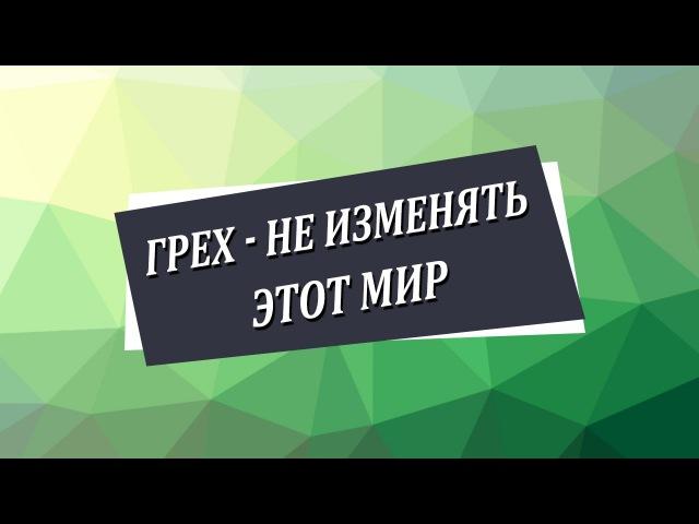 Грех не изменять этот мир Николай Пейчев Академия Целителей