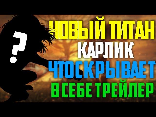 Атака Титанов РАЗБОРКА ТРЕЙЛЕРА 2 СЕЗОНА||Спойлеры!