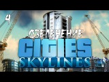 Cities Skylines (Natural Disasters) s01e04 - Озеленение
