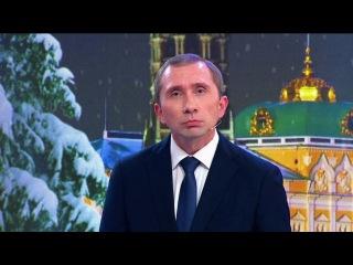 Камеди Вумен: Владимир Путин поздравляет с Новым годом