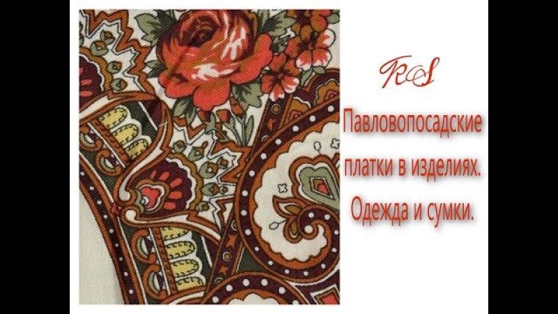 Павловопосадские платки в изделиях. Одежда и сумки.