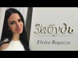 Elvira Ragazza - Забудь (Audio)