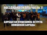 Поездка в Москву на SN PRO (Часть 2) ФлешМоб Встреча Плюшевой Бороды в аэропорту.
