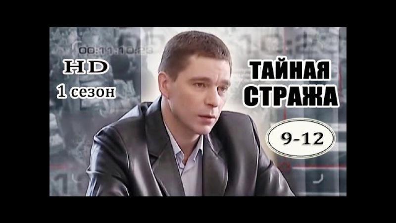 ᴴᴰ Тайная стража 1 сезон 9 10 11 12 серия Детектив Боевик Криминал