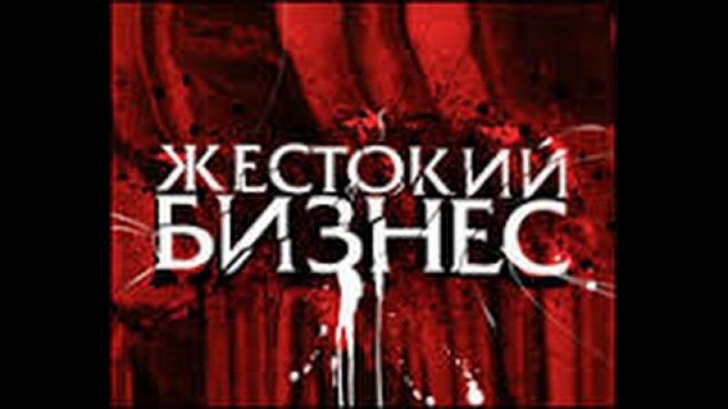 Жестокий бизнес 11,12 серии(12)Боевик,Россия 2010(лихие 90-е)