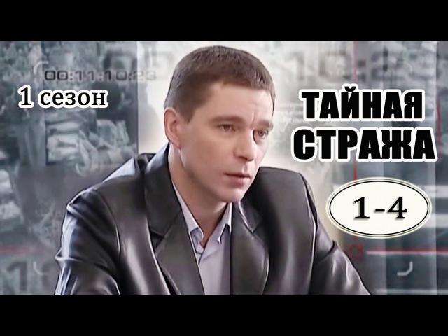 Тайная стража (1 сезон) 1,2,3,4 серия Детектив, Боевик, Криминал