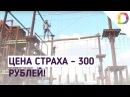 Цена страха - 300 рублей! | Телеканал Долгопрудный