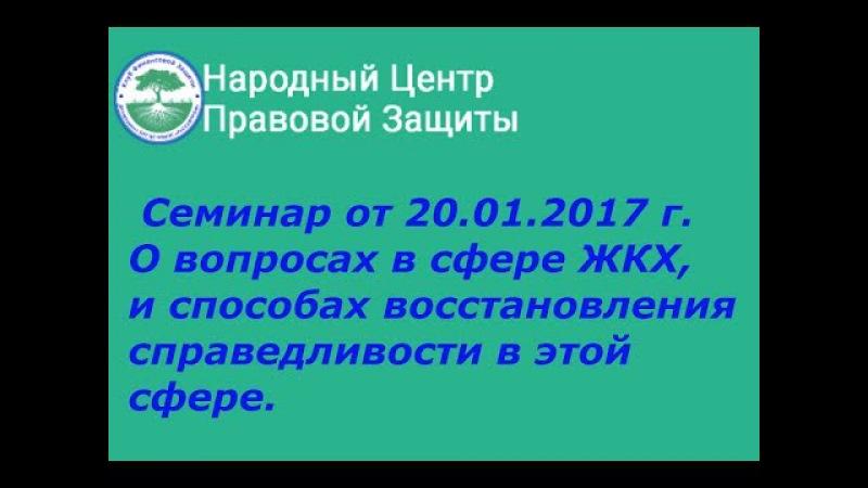Банки, кредиты Восстановление нарушенных прав и свобод человека Семинар от 26 01 2017г