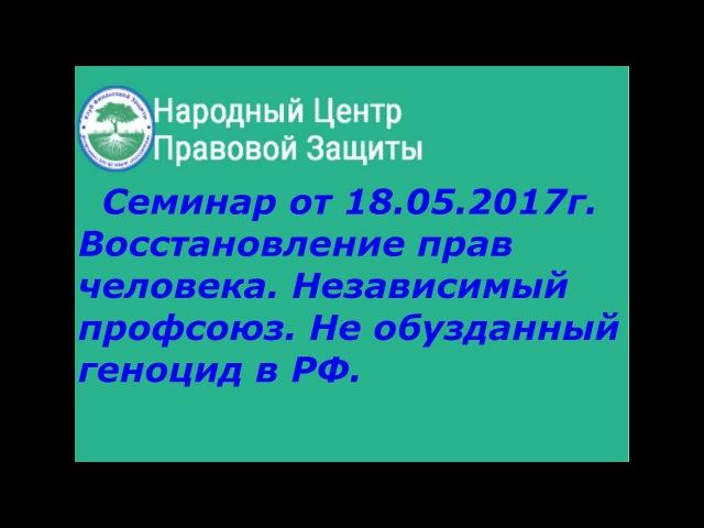 Права человека родившегося в Советском Союзе. Семинар от 18 05 2017г