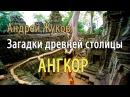 Андрей Жуков Загадки древней столицы Ангкор