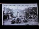 Андрей Тюняев МИРОВАЯ ВОЙНА 1853 1871 гг