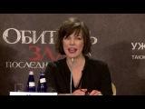 Пресс-конференция фильма Обитель зла Последняя глава в Москве