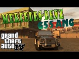 MERCEDES BENZ G55 AMG, ГЕЛИК - ОБЗОР (GTA 4)