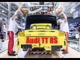КАК ЭТО СДЕЛАНО | 2017 Audi TT RS | СБОРКА АВТОМОБИЛЯ