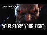 Tekken 7 – ваша история, ваша битва