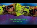 Chipicao Angry Birds-- распаковка Круассанов с фишками Энгри Бёрдс Чипикао