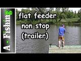 Четыре дня non stop рыбалка с флет метод фидер (трейлер)