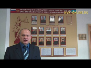 Состоялось оглашение Постановления суда по делу о толковании положений статьи 42 Конституции Якутии