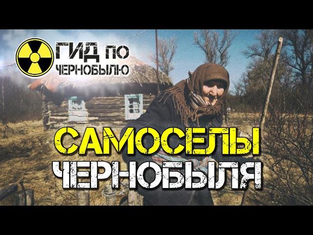 Самоселы Чернобыльской зоны, кто эти люди?