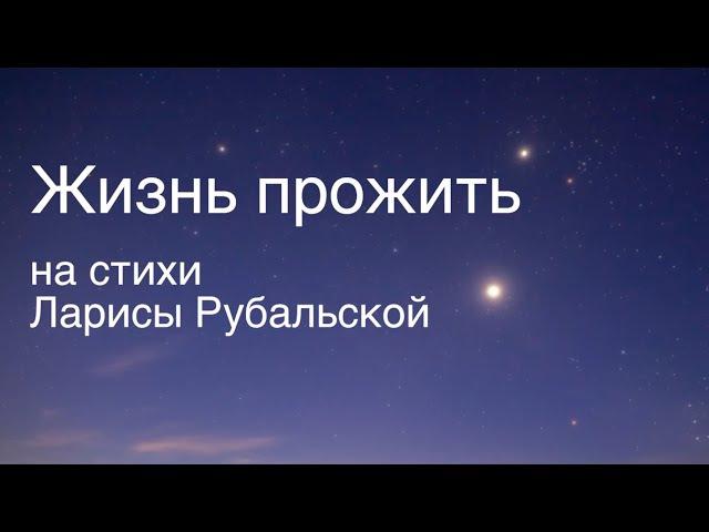 Жизнь прожить (на стихи Ларисы Рубальской)