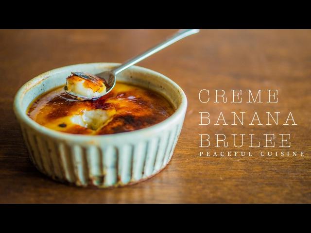 Creme Banana Brulee (vegan) ☆ クレームバナナブリュレの作り方