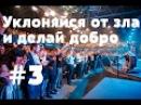 Правильные мысли и чувства Владимир Мунтян Саммит 4 Измерение 3
