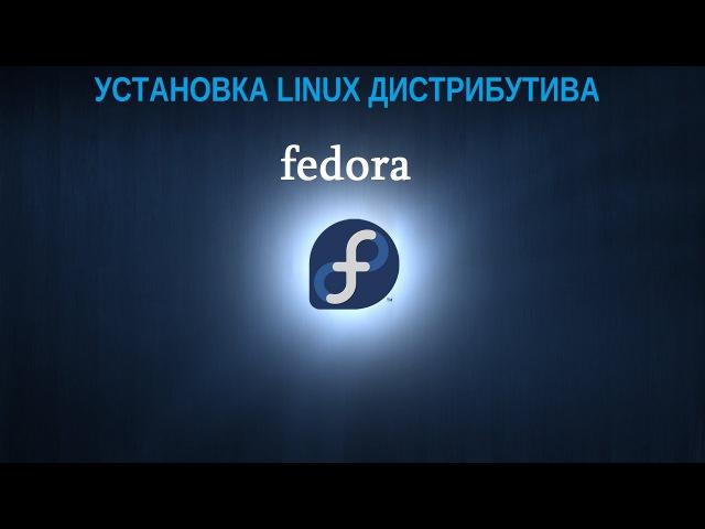Установка дистрибутива Linux Fedora