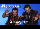 Король и Шут - Мертвый Анархист караоке HD