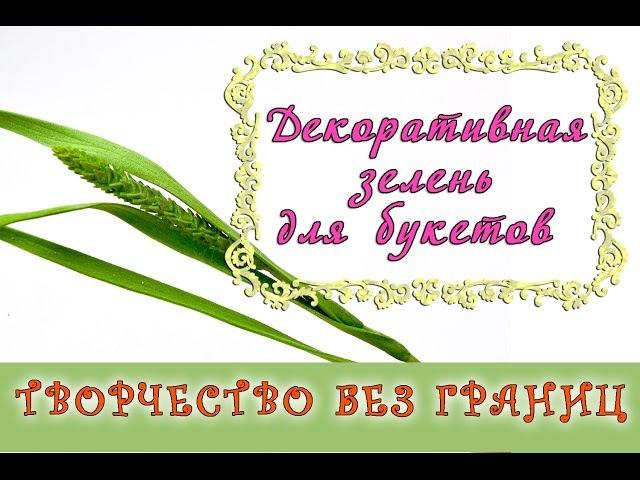 Декоративная зелень из фоамирана для букетов/ DIY herbs for bouquets