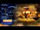 Тайны мира с Анной Чапман - Супероружие