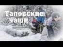 НПФЧ Томск Таловские чаши