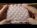Узор спицами Маргаритки Звездочки или 5 из 5ти Daisy Stitch