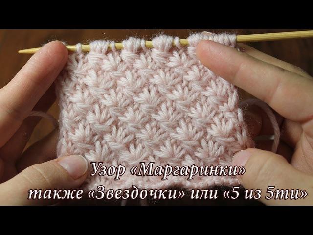 Узор спицами «Маргаритки», «Звездочки» или «5 из 5ти»| Daisy Stitch