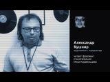 Александр Кушнир читает стихи Ильи Кормильцева