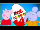 Surprise Eggs Pig Мультики про Свинка, Киндер Сюрприз PibaTV/