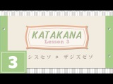 Katakana Lesson 3 - SA SHI SU SE SO, ZA JI ZE ZE ZO