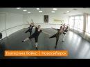 Мастер-класс Екатерины Бойко Методика джазового танца 3-4 год Танц-Отель Лето-...