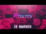 XyNEWS#15 - ЗВОНИМ ПОДПИСЧИКАМ, ПОПРОБУЙ НЕ ЗАПИТЬ,ВОДНИК vs. БАЙКАЛ