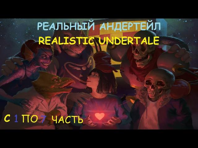 Реальный андертейл | Realistic undertale С 1 ПО 7 ЧАСТЬ