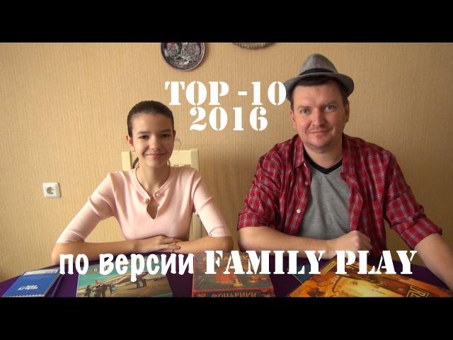 ТОП -10 Настольных игр за 2016 год по версии Family Play