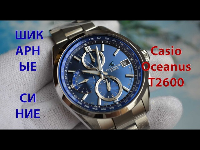 Великолепные синие или Casio Oceanus OCW-T2600-2A2JF / Oceanus T2600