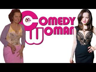 Comedy Woman (Камеди Вумен). Как изменились участницы? (АриС) HD