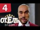 Отель Элеон - Серия 4 Сезон 1 - комедийный сериал HD