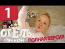 Отель Элеон - 1-я серия - полная режиссерская версия