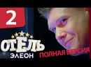 Отель Элеон - Серия 2 Сезон 1 - полная режиссерская версия