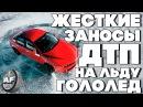 AUTOFAILS / ЖЕСТКИЕ ЗАНОСЫ / ДТП НА ЛЬДУ / ГОЛОЛЁД / ЛЮБИТЕЛИ ЛЕТНЕЙ РЕЗИНЫ