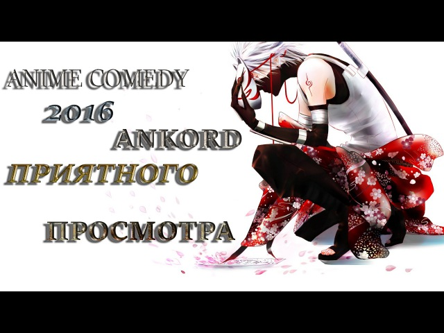 Anime Comedy/Аниме Приколы 1 (Ankord) 2016 (Хентай 3D, угар, треш, ржака, анкорд, аниме, анидаб, Brazzers, порно, инцест