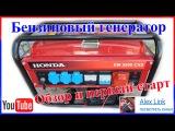 Генератор бензиновый Honda EM5500CXS 5kW Обзор и первый старт
