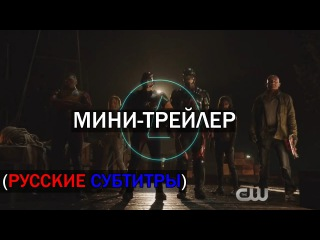 Легенды Завтрашнего Дня   Мини-трейлер   русские субтитры